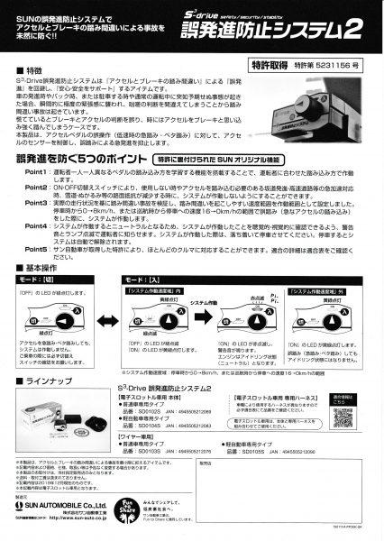 ダイハツ ハイゼット アクセル 踏み間違え防止 補助金 高齢ドライバー 新潟市 南区