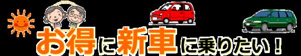 新車・中古車情報